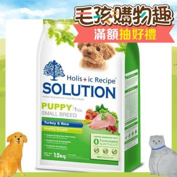 【SOLUTION】耐吉斯 幼犬 聰明成長配方 火雞肉+田園蔬菜 3公斤 X 1包