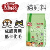 Mobby莫比 低卡化毛配方 貓飼料 7.5kg*1包