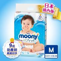 滿意寶寶 Moony 日本頂級版紙尿褲(M)(64片 x 4包/箱)