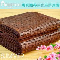 雅曼斯Amance 專利棉織帶碳化麻將蓆-加大6尺(鬆緊帶款)