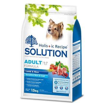 【SOLUTION】耐吉斯 成犬 毛髮亮麗配方 羊肉+田園蔬菜-小顆粒 1.5公斤 X 1包