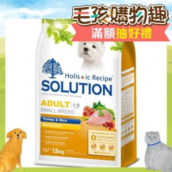 【SOLUTION】耐吉斯 成犬 高適口性配方 火雞肉+田園蔬菜 7.5公斤 X 1包