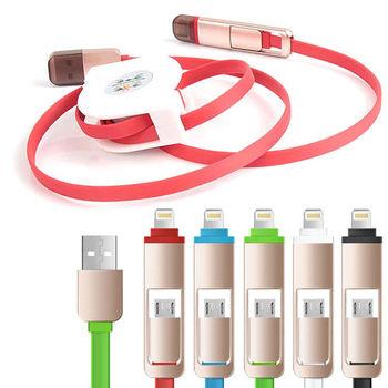 ☆多功能二合一 Apple Lightning  MICRO USB 充電線 傳輸線☆ 伸縮捲線設計 具充電功能