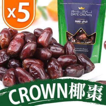 Crown阿聯酋天然椰棗5包特惠組(250g/包)