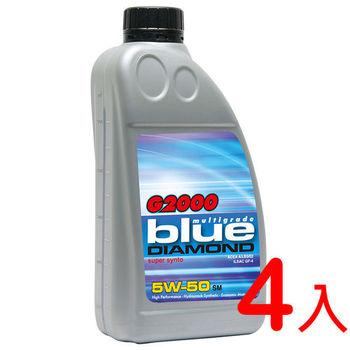 G2000 Blue Diamond 5w-50全合成機油 (四入組)