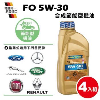 RAVENOL 日耳曼 FO 5W-30 全合成節能機油(4入組)加碼送皮革乳乙瓶(市價400)