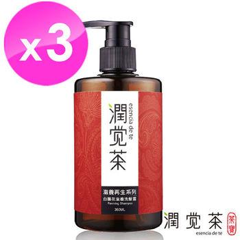 【茶寶 潤覺茶】 白薑花滋養洗髮露350ml(3瓶組)