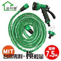 【延伸至7.5米】極輕量軟式彈性口袋水管-隨機色/伸縮式專利 /台灣製造/金德恩