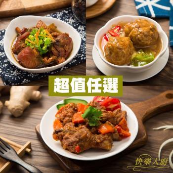 快樂大廚 五星級料理美食16包(3種口味)