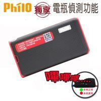 飛樂 Philo EBC-601S 羽量版汽車緊急啟動電源(獨家電瓶偵測功能)