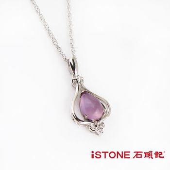 石頭記 紫韻琴聲紫羅蘭玉髓925純銀項鍊