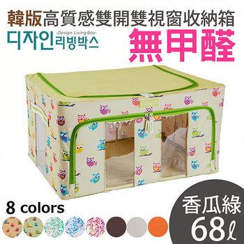 FL+韓版高質感雙視窗雙開收納箱萌萌貓頭鷹系列1入-68公升