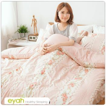 【eyah】100%精梳純棉雙人床包三件組-甜蜜戀語