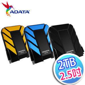 【ADATA 威剛】Durable HD710 2TB(軍規防水防震行動硬碟)