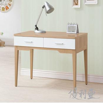 【優利亞-碧玉】3.3尺二抽書桌