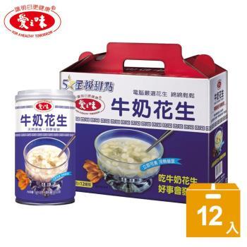 愛之味 牛奶花生340g(12入/箱)