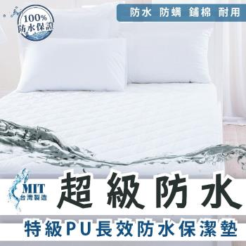 【BTS】網路銷售冠軍-特級PU防水保潔墊 雙人加大6尺 平單式