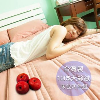 台灣製100%天絲絨標準雙人舖棉兩用被套床包四件組