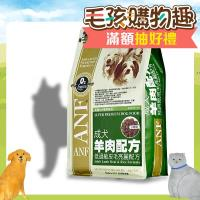 ANF美國愛恩富 成犬羊肉配方 小顆粒 狗飼料 15公斤*1包