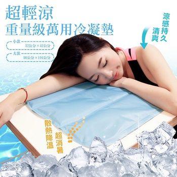 重量級超清涼萬用冷凝墊 (32x42cm)