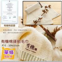 台灣興隆毛巾製*有機棉運動巾(單條)