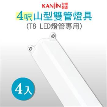 T8 4呎 LED燈管專用 山型雙管燈具(不含燈管)-4入