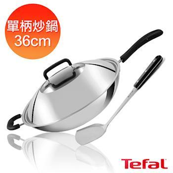 【Tefal法國特福】多層鋼-36CM單柄炒鍋(附鍋蓋+鍋鏟)