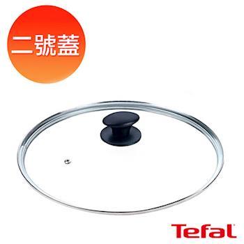 【Tefal法國特福】二號鍋蓋