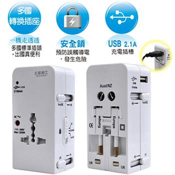 【太星電工】多國轉換旅行用插座/附USB