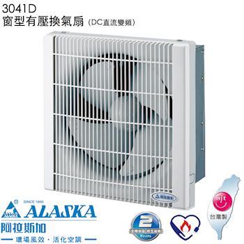 阿拉斯加超靜音窗型有壓換氣扇3041D DC直流變頻