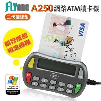 FLYone A250 網路ATM 二代確認型 晶片讀卡機 ATM讀卡機