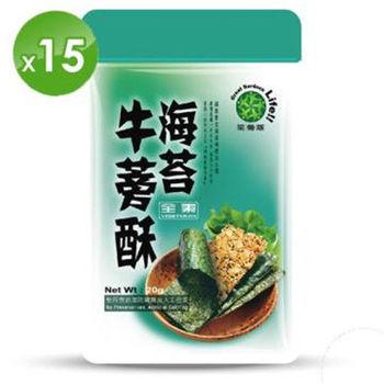 【笑蒡隊】海苔牛蒡酥(唰嘴分享15包組)