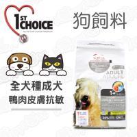 瑪丁1st Choice-全犬種成犬 複合式低敏鴨肉配方(12公斤)
