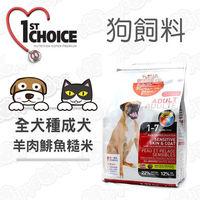 瑪丁1st Choice-全犬種 低過敏成犬配方 羊肉+鯡魚 6磅(2.72公斤)x1包