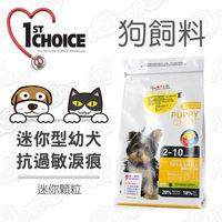 瑪丁1st Choice-迷你型幼犬 低敏雞肉配方6磅(2.72公斤x1包)