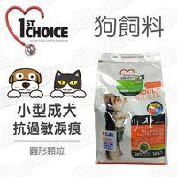 瑪丁1st Choice-小型成犬 抗過敏淚痕 雞肉配方6磅(2.72公斤)