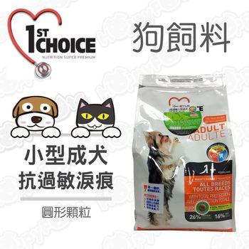 瑪丁1st Choice-小型成犬 抗過敏淚痕 雞肉配方2.72公斤