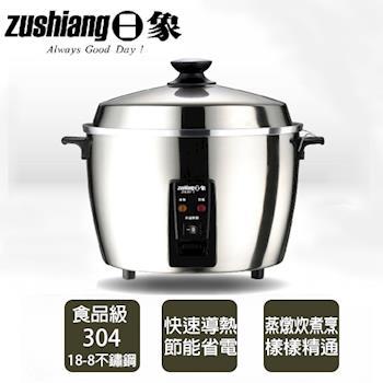 【日象】10人份金鑽304不鏽鋼養生電鍋ZOR-8811S