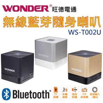 WONDER 旺德 WS-T002U 藍牙喇叭 隨身喇叭 可擴音通話 插卡撥放