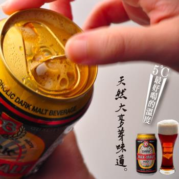 有機園 MAX-MALT 醇麥卡濃黑麥汁(330ml x24入)