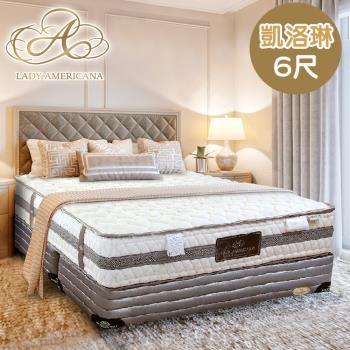 【Lady Americana萊儷絲凱洛琳】獨立筒床墊-雙大6尺
