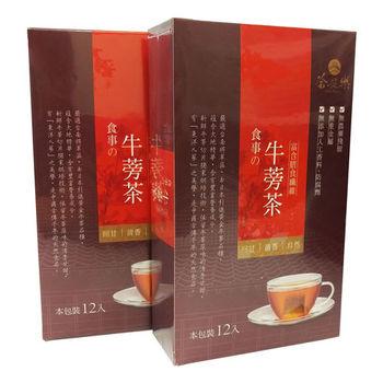 【茶屋樂】食事牛蒡茶包4盒入體驗組
