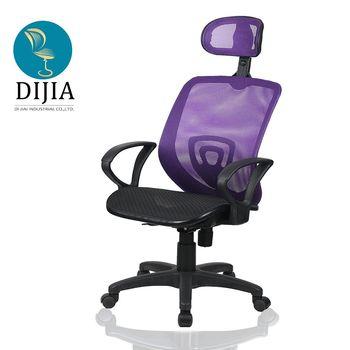 DIJIA 佐藤高背辦公椅/電腦椅(三色任選)