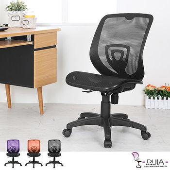 DIJIA 佐藤低背辦公椅/電腦椅(三色任選)