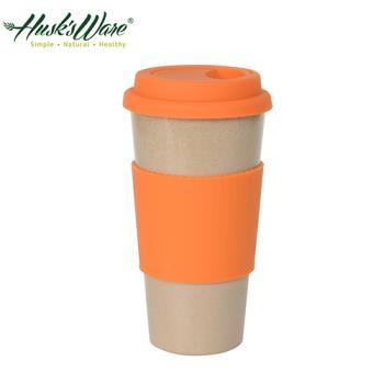 【美國Husks ware】稻殼天然無毒環保咖啡隨行杯-熱帶橙