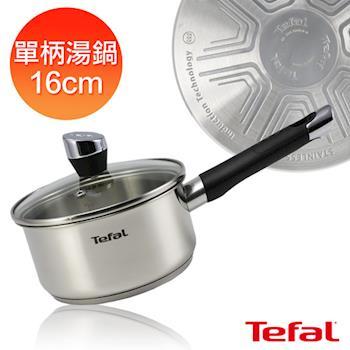 Tefal法國特福 藍帶不鏽鋼16CM單柄湯鍋(加蓋)