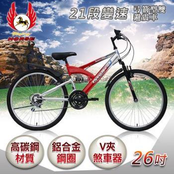 《飛馬》26吋弓箭型雙避震車-銀/紅