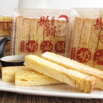 【花蓮縣餅】奶油酥條-原味x40盒(家庭分享包;300g/盒)