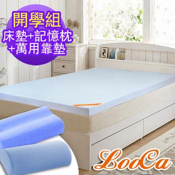 LooCa 吸濕排汗彈力8cm記憶床開學組-單人(三色)