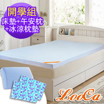 LooCa 吸濕排汗3cm記憶床開學組-單大3.5尺